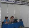 Организатор выставки