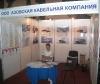 ООО  Азовская кабельная компания
